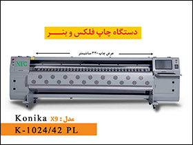 banner-machines-konika-1024-X9