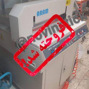 O200 – دستگاه برش کاغذ