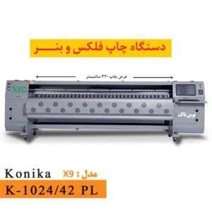 دستگاه چاپ فلکس و بنر کونیکا 1024