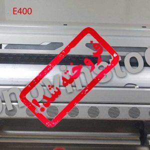 E400 – دستگاه اکو سالونت عرض ۱۸۰