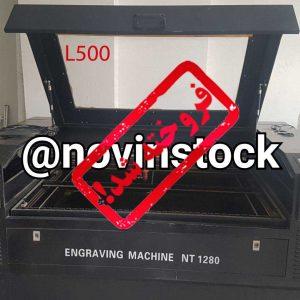 L500 – لیزر ۱۲۰ × ۸۰ کارکرده