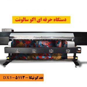دستگاه چاپ بنر اکو سالونت DX5-DX7