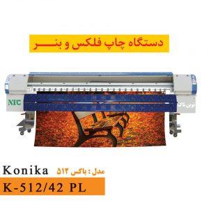 دستگاه چاپ بنر کونیکا باکس 512