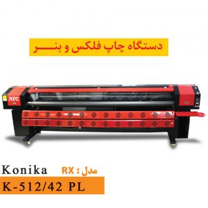 دستگاه چاپ بنر و فلکس کونیکا 512 مدل RX
